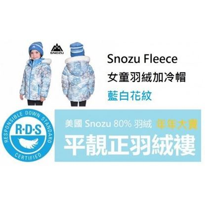 圖片 Snozu Fleece 女童羽絨加冷帽 藍白花紋