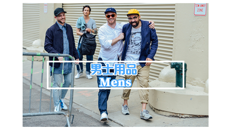 Picture for category 男仕服飾用品