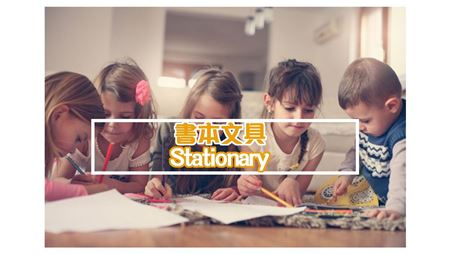 Picture for category 書本及文具
