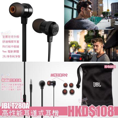 Picture of *貨品已SOLD OUT* A P4U 7底: JBL T280A高性能耳道式耳機