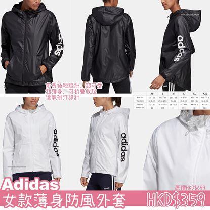 圖片 **SOLD OUT** A P4U 8中: Adidas Original 女款薄身防風外套