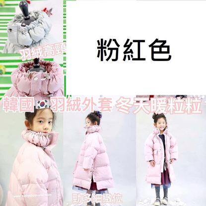 Picture of 現貨 : 韓國女童長羽絨外套 粉紅色