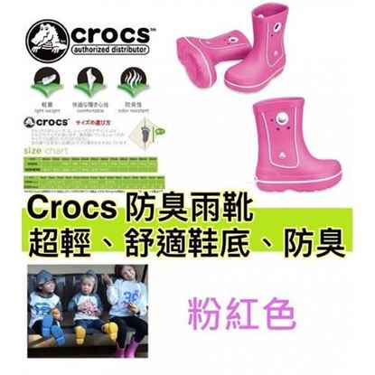 Picture of Crocs 小朋友雨靴 粉紅色