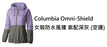 Picture of Columbia Omni-Shield 女裝防水風褸 紫配深灰