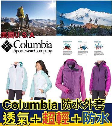 Picture of Columbia 女裝超輕外套 (白配藍色)