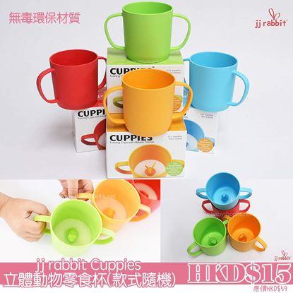 圖片 Cuppies 動物零食杯 (款式隨機)