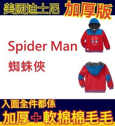 Picture of 現貨 : Disney 男童加厚毛毛外套 Spider Man 蜘蛛俠