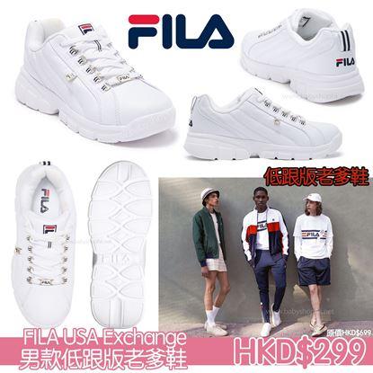 圖片 FILA USA Exchange 低跟版老爹鞋-白色