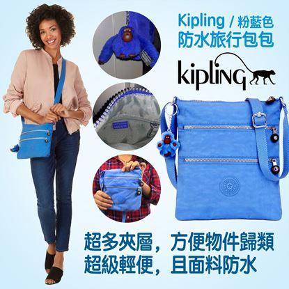Picture of Kipling 防水旅行包包(粉藍色)