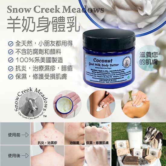 圖片 Snow Creek Meadows 羊奶身體乳