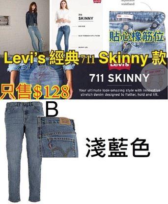 圖片 Levis Skinny 711 女仔牛仔長褲 淺藍色