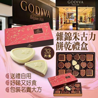 圖片 *貨品已截單* A P4U 11底: Godiva 雜錦朱古力餅乾禮盒(一盒32件)