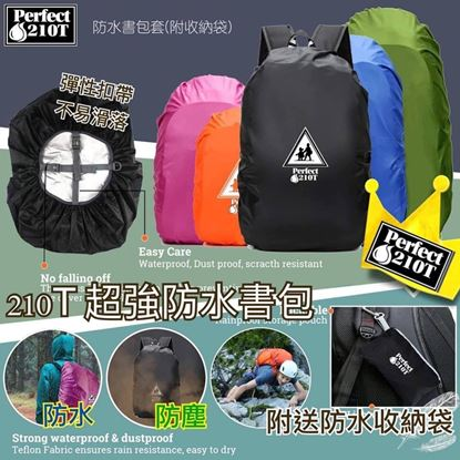 Picture of Perfect 210T 書包套 35L (細SIZE)