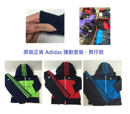 圖片 原裝正貨 Adidas 運動套裝 - 男仔款