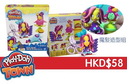圖片 Play-Doh Town 魔髮造型組