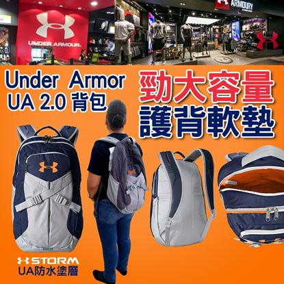 Picture of Under Armor 2.0背包 藍拼灰