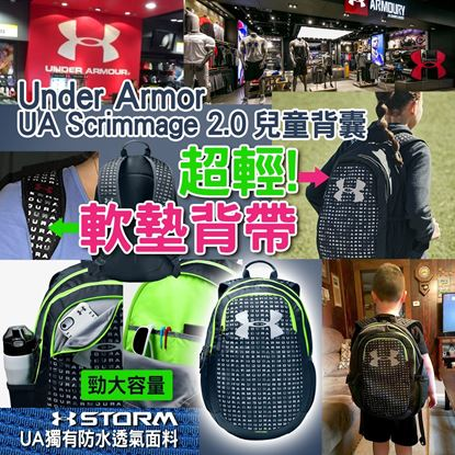 Picture of Under Armor 2.0 背包  文字款