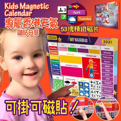 Picture of Kids Magnetic Calendar 專屬香港天氣磁鐵日曆
