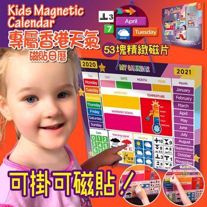 圖片 Kids Magnetic Calendar 專屬香港天氣磁鐵日曆