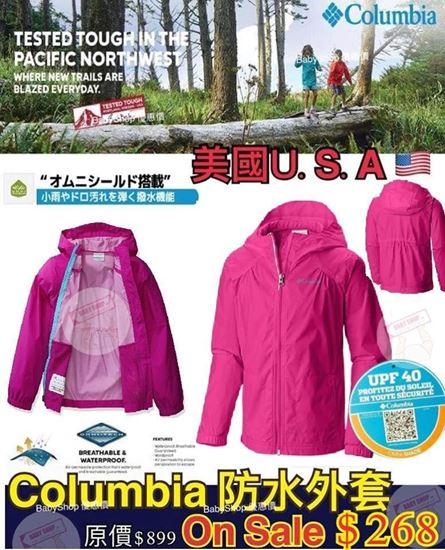 圖片 Columbia 中童防水風褸 (桃紅色)