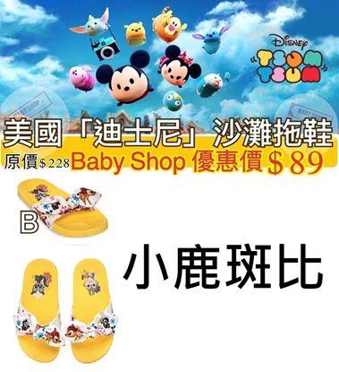 Picture of Disney 小童拖鞋 小能斑比