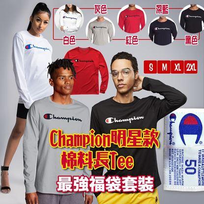 Picture of *貨品已截單* A P4U 1中: Champion棉料長Tee一套兩件(顏色隨機)