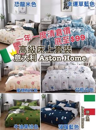 Picture of Aston Home 床單套裝(單人)