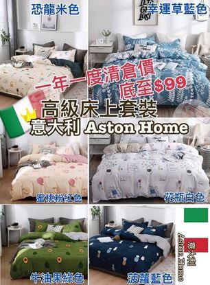 Picture of Aston Home 床單套裝(雙人/大雙人/加大雙人)