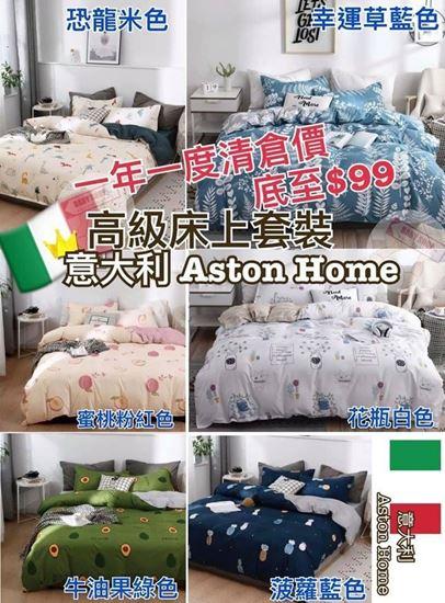圖片 Aston Home 床單套裝(雙人/大雙人/加大雙人)