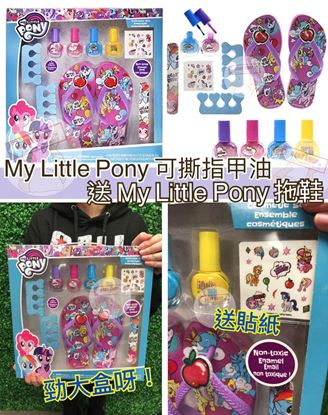 Picture of My Little Pony 1套4支可撕式指甲油 (連拖鞋)