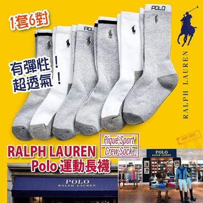 Picture of *貨品已截單* A P4U 空運: Ralph Lauren Polo 中童運動長襪