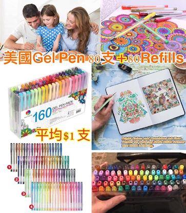 Picture of A 現貨 : Smart Color Art 160支啫喱筆套裝 (連補充裝)