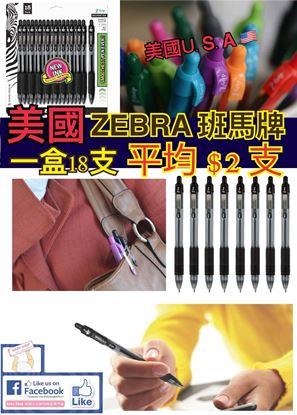 Picture of ZEBRA 斑馬牌黑色原子筆 (1套18支)