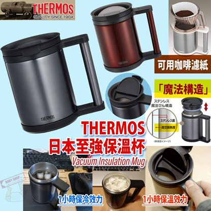 Picture of Thermos 保溫杯 啡色