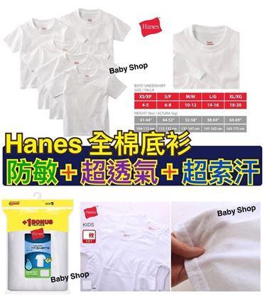 圖片 Hanes 6件裝全棉短袖底衫 (白色)