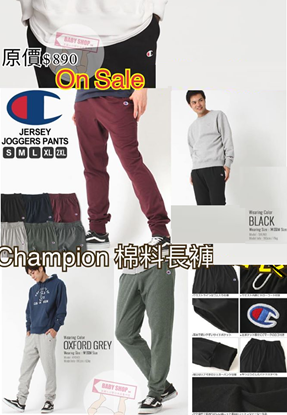 圖片 Champion 男裝長褲 - 彩色LOGO