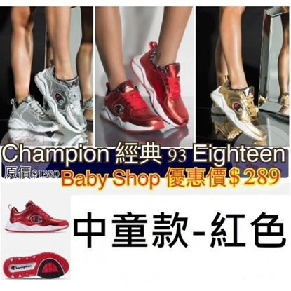 Picture of Champion 93 Eighteen 中童波鞋 紅色 US5.5