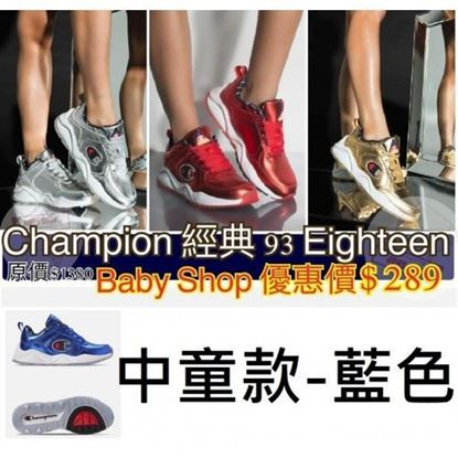 Picture of Champion 93 Eighteen 中童波鞋 藍色 US4