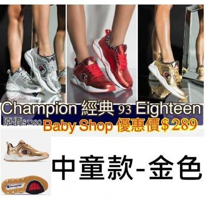 Picture of Champion 93 Eighteen 中童波鞋 金色