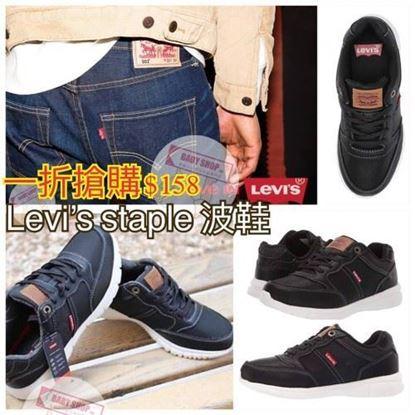 圖片 Levis Staple 中童真皮波鞋 (黑色)