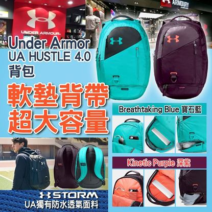 Picture of Under Armor 背囊