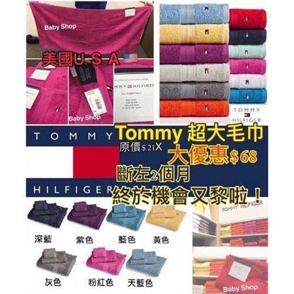 圖片 Tommy Hilfiger 大毛巾 紅色