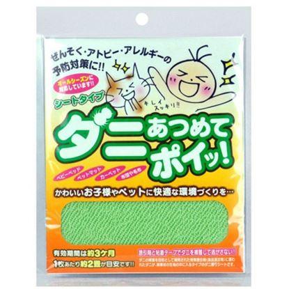 圖片 防蚤防塵蟎吸蚤布