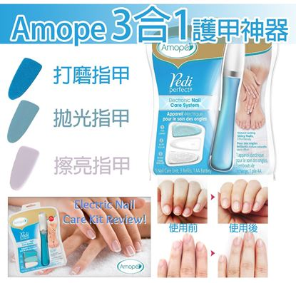 Picture of Amope 3合1護甲神器