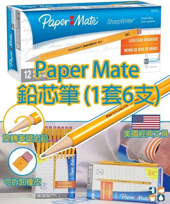 Picture of Paper Mate 鉛芯筆 (1套6支)