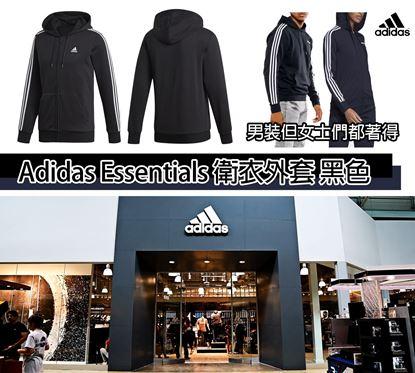 圖片 Adidas Essentials 衛衣外套 黑色