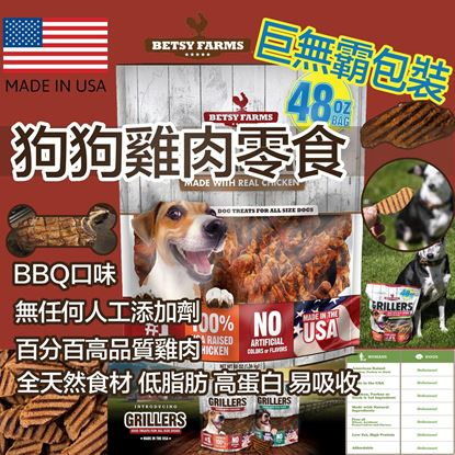 Picture of A P4U 3底: Betsy Farms 全天然狗狗雞肉零食