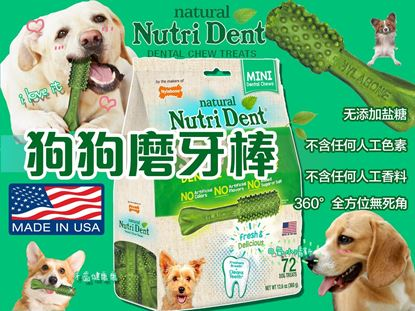 Picture of A P4U 3底: Nutri Dent 狗狗牙齒護理