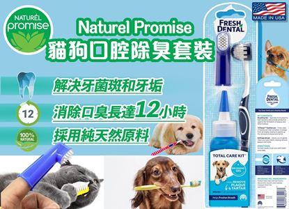 圖片 A P4U 2中: Naturel Promise 貓狗口腔除臭套裝