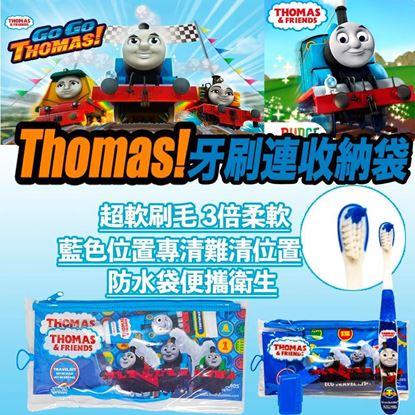 圖片 Thomas 牙刷連收納袋